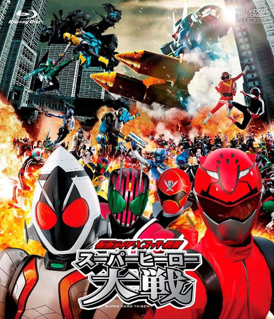 仮面ライダー×スーパー戦隊 スーパーヒーロー大戦 [Blu-ray]