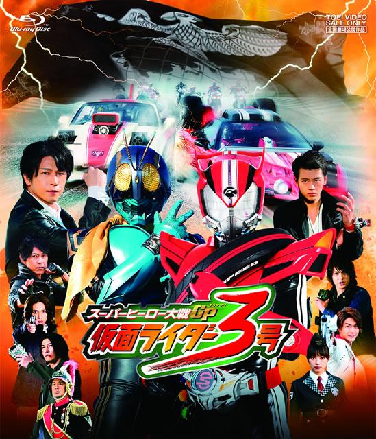 スーパーヒーロー大戦GP 仮面ライダー3号 [Blu-ray]