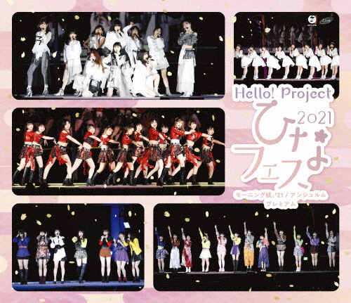 Hello!Project ひなフェス2021【モーニング娘。'21/アンジュルム プレミアム】〈2枚組〉 [Blu-ray]