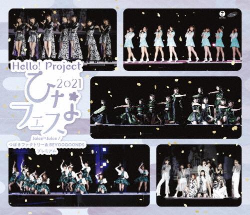 Hello!Project ひなフェス2021【Juice=Juice/つばきファクトリー&BEYOOOOONDS プレミアム】〈2枚組〉 [Blu-ray]