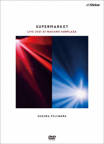 藤原さくら/「SUPERMARKET」Live 2021 at 中野サンプラザ〈2枚組〉 [DVD]