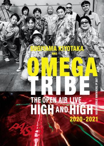 """杉山清貴&オメガトライブ/SUGIYAMA.KIYOTAKA&OMEGATRIBE The open air Live""""High and High""""2020〜2021〈2枚組〉 [DVD]"""