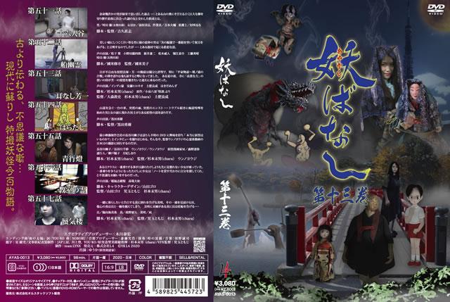妖(あやかし)ばなし 第13巻 [DVD]