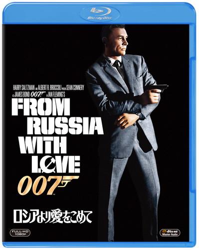 007 ロシアより愛をこめて [Blu-ray]