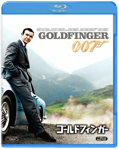 007 ゴールドフィンガー [Blu-ray]