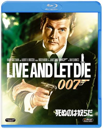 007 死ぬのは奴らだ [Blu-ray]