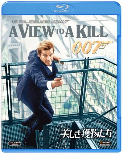 007 美しき獲物たち [Blu-ray]