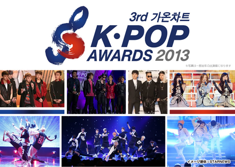 2013年のK-POPを総括〈3rd GAON CHART K-POP AWARDS〉ライブ