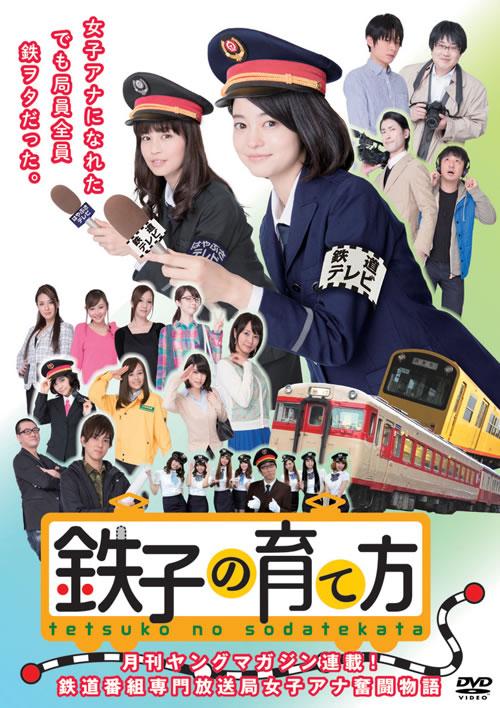 """小林涼子が主演""""鉄ヲタ""""ドラマ、『鉄子の育て方』DVD化 ..."""