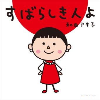 和田アキ子の90thシングルはさくらももこ作詞イラスト Cdjournal
