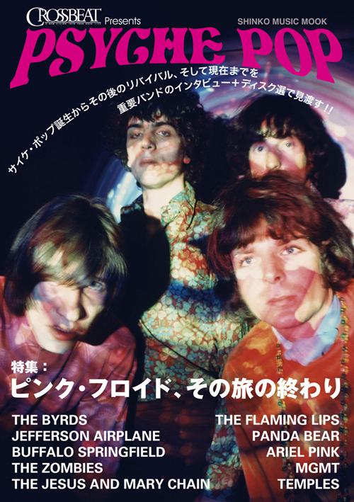 ピンク・フロイドの画像 p1_12