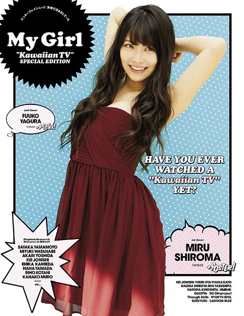 NMB48など登場、ガールズ・ビジュアル・ブック『My Girl』が「Kawaiian TV」とタッグ