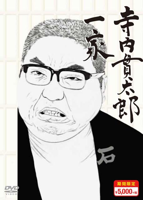久世光彦・追悼10周年、『寺内貫...