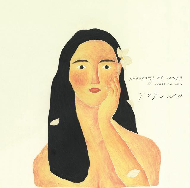 ブラジル音楽を歌うTOYONO、6年ぶりのオリジナル・アルバム発表