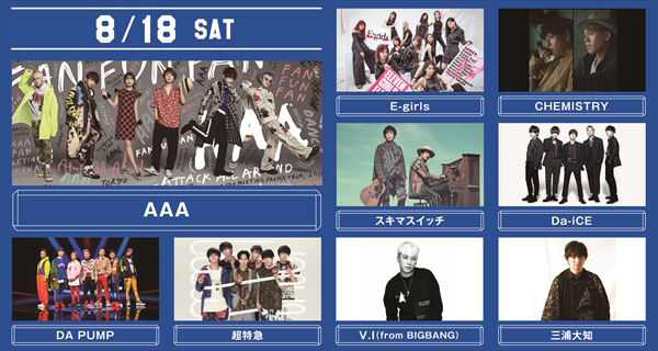 AAA、GENERATIONS from EXILE TRIBE出演 a-nation大阪公演をdtvが生配信