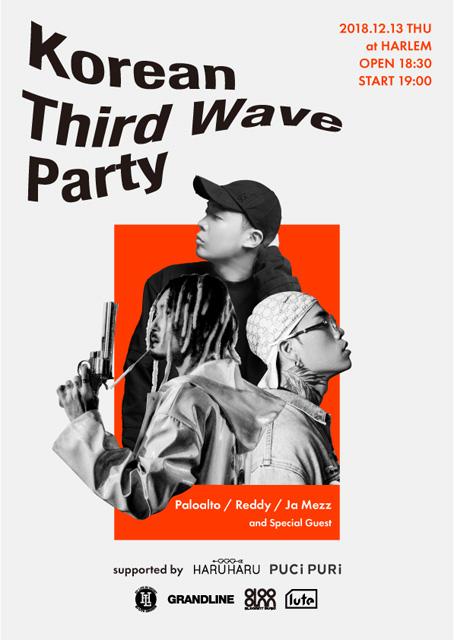 ヒップホップ イベント korean third wave party 12月に渋谷harlemで