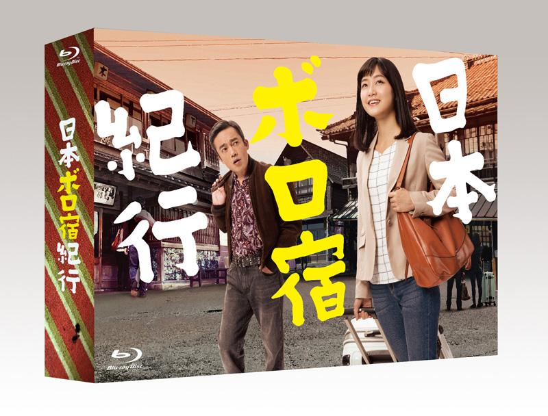深川麻衣の地上波連ドラ初主演作『日本ボロ宿紀行』Blu,ray&DVD