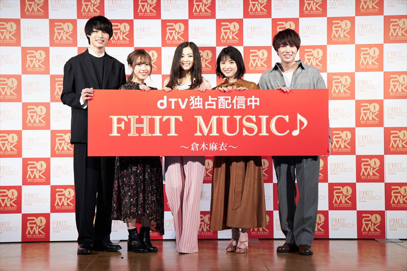 dTV「FHIT MUSIC♪ 〜倉木麻衣〜」配信記念イベントに倉木麻衣、川島海荷ら登壇