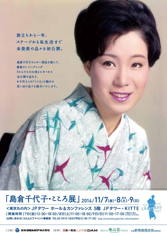 島倉千代子の画像 p1_37