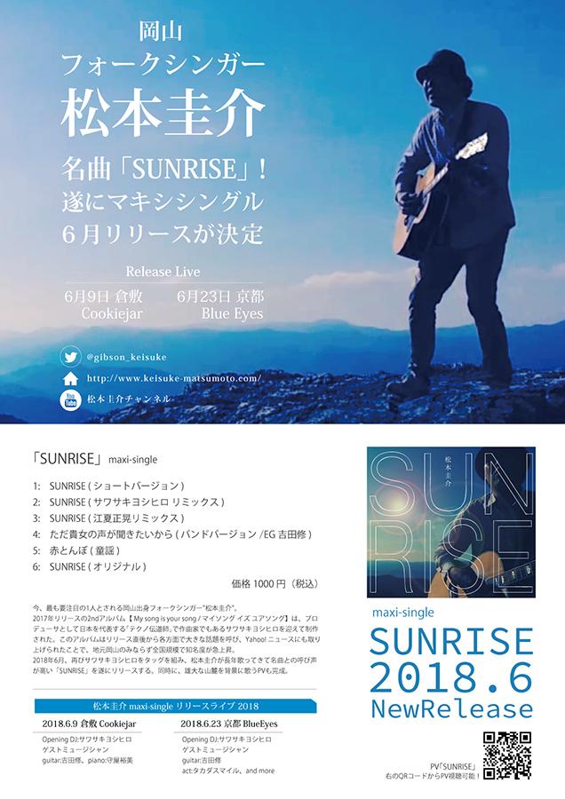 岡山のフォーク シンガー松本圭介がニュー シングル sunrise を
