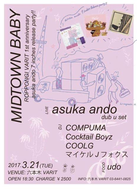 asuka andoの7inch3タイトル発売と六本木VARIT開店1周年記念〈MIDTOWN ...