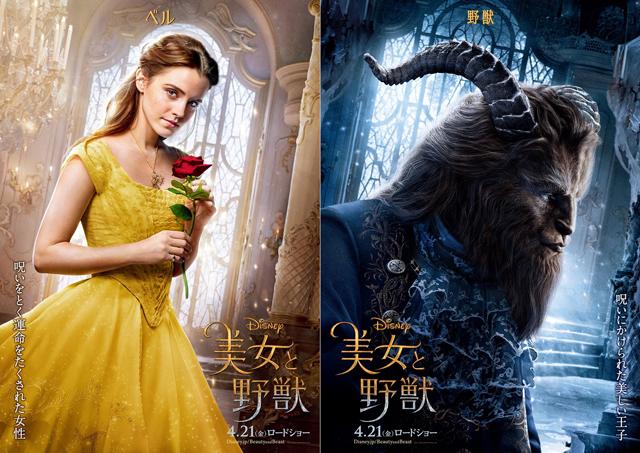 実写版映画「美女と野獣」\u201cベル\u201dと\u201c野獣\u201dの