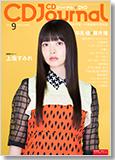 CDジャーナル2016年9月号