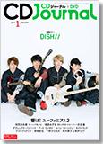 CDジャーナル2017年01月号