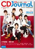 CDジャーナル2017年11月号