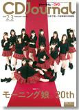 CDジャーナル2018年2・3月合併号
