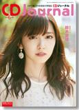 CDジャーナル2018年6月号