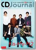 CDジャーナル2018年7月号