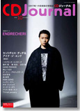 CDジャーナル2018年10月号