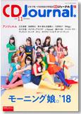 CDジャーナル2018年11月号