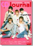 CDジャーナル2019年4月号