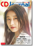 CDジャーナル2019年5・6月合併号