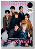 CDジャーナル2019年秋号