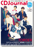 CDジャーナル2020年春号