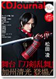 CDジャーナル2021年冬号