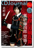 CDジャーナル2021年春号