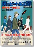 �ͤΥӡ��ȥ륺�����Ľյ� Part 2 1976-2015����ʸ �����ɹ�