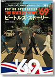 ビートルズ・ストーリー Vol.8 1969
