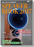 スピーカーブック 2017