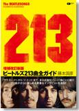 増補改訂新版 ビートルズ213曲全ガイド