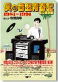 僕の音盤青春記 花の東京編 1981〜1991