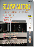SLOW AUDIO No.2