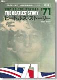 ビートルズ・ストーリー Vol.10