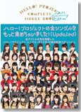 HELLO! PROJECT COMPLETE SINGLE BOOK20th Anniversary Edition