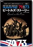 ビートルズ・ストーリー Vol.11 '72&73