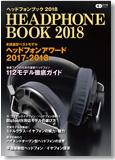 ヘッドフォンブック 2018